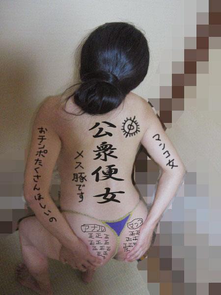 【閲覧注意】鬼畜な雌豚調教www酷い落書きされた女体画像 02