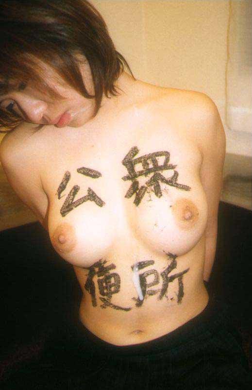 【閲覧注意】鬼畜な雌豚調教www酷い落書きされた女体画像 05