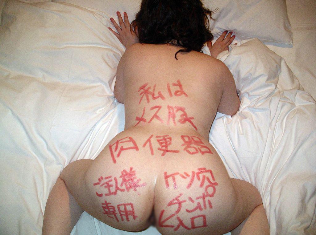 【閲覧注意】鬼畜な雌豚調教www酷い落書きされた女体画像 07
