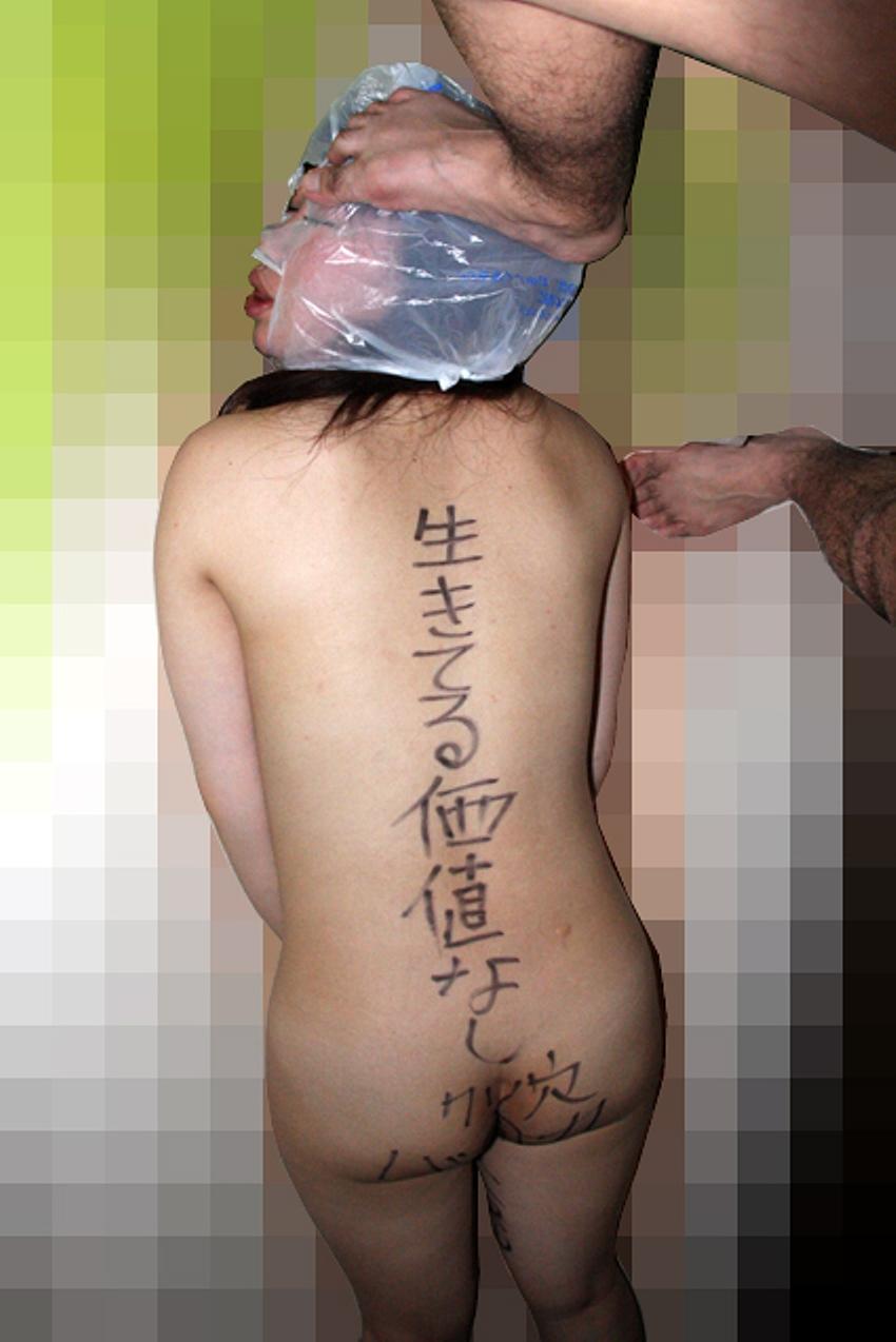 【閲覧注意】鬼畜な雌豚調教www酷い落書きされた女体画像 10