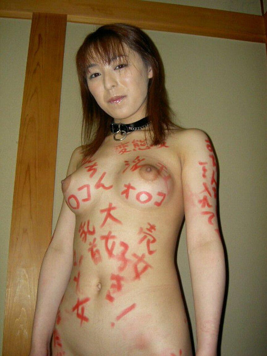 【閲覧注意】鬼畜な雌豚調教www酷い落書きされた女体画像 17