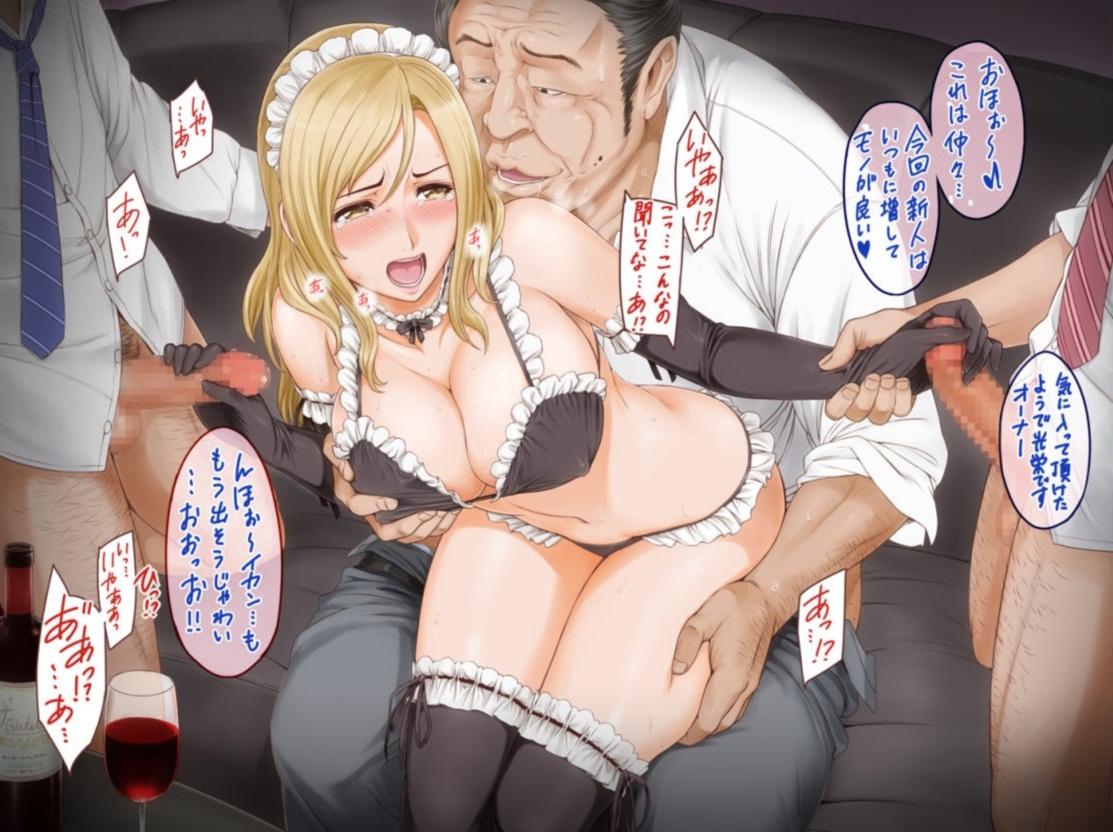 【二次元】キモい親父に犯されちゃう女のエロ画像 30枚