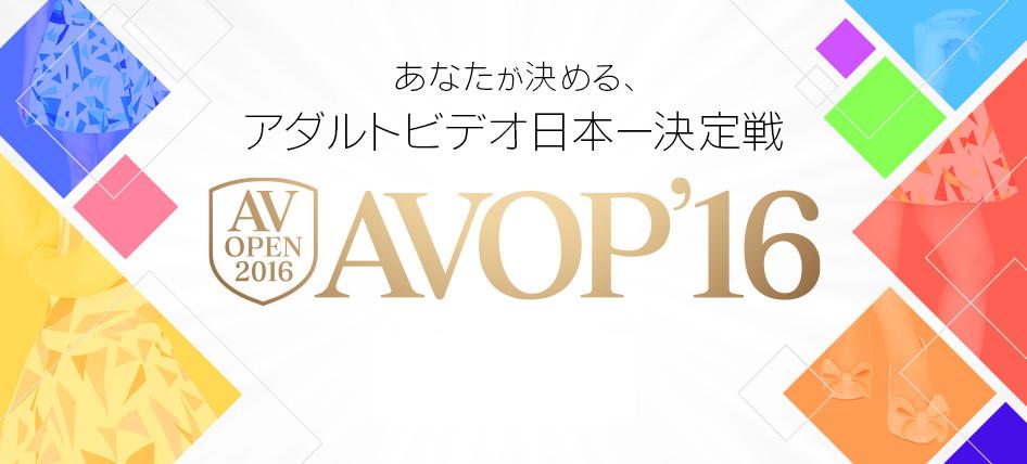 「知ってた?!賞金150万円の【AVOP'2016】ってなんぞやーwww!?」 001