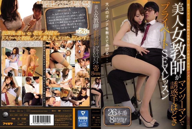 【性教育画像】若いチンポに狂った美人女教師wwわいせつ個人授業で成績アップwwPK